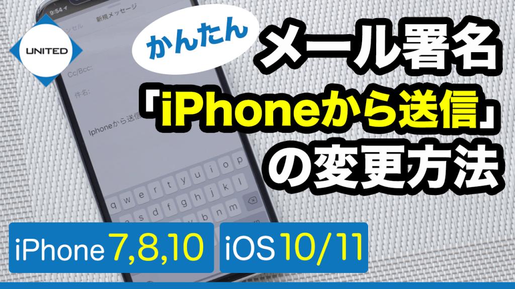 アイフォンメール「iPhoneから送信」の変更方法
