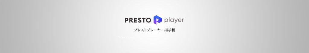 Presto Player掲示板